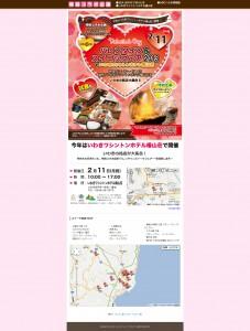 バレンタインスイーツフェア 特別コラボ企画 in いわき