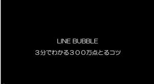 LINEバブル 3分でわかる300万点とるコツ 攻略法 高得点 - YouTube